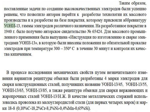 Уони 13 55 расшифровка